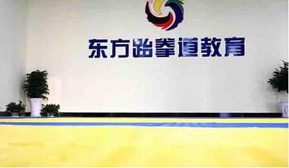 互动吧-会理东方跆拳道免费试学二个月期待你的到来