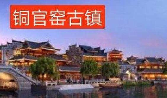【活动预告】铜官窑古镇一日游!(9月2日@长沙/株洲)