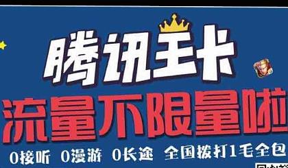 互动吧-用腾讯天王卡,宽带免费用!