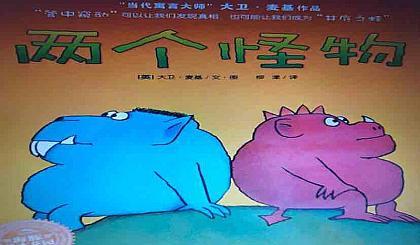 互动吧-《两个怪物》