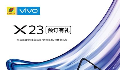 互动吧-凯联又有大动作,vivo X23开始预订,预交200元低1500元