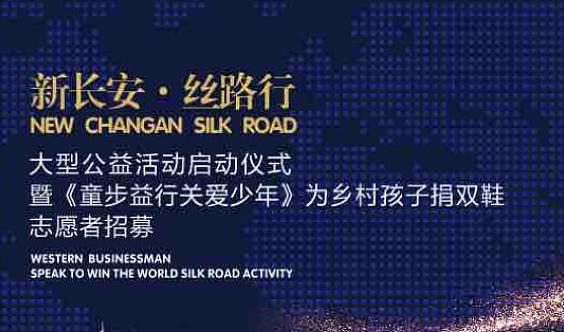 新长安丝路行大型公益活动