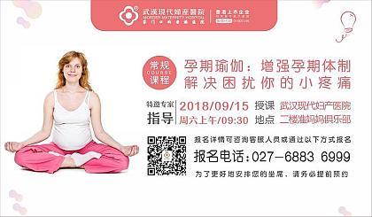 互动吧-孕期瑜伽:增强孕期体质,解决困扰你的小疼痛