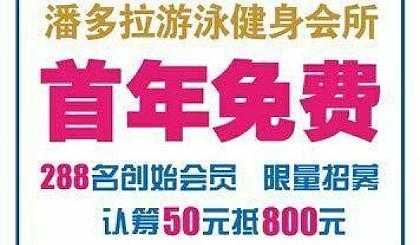 互动吧-常德万达广场恒温游泳健身火爆招募前288名创始会员  诚挚邀请您的加入