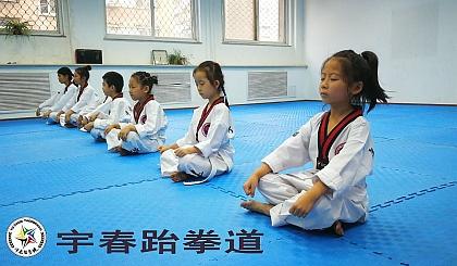 互动吧-宇春跆拳道 北大地教学部 长期招生