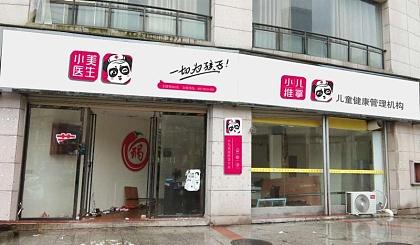 互动吧-小美医生中江店即将开业