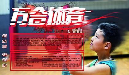 互动吧-青少年篮球🏀羽毛球培训