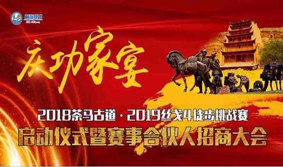 丝戈家宴·前海丝路国际精英茶马丝戈徒步挑战赛启动仪式暨赛事合伙人招商会