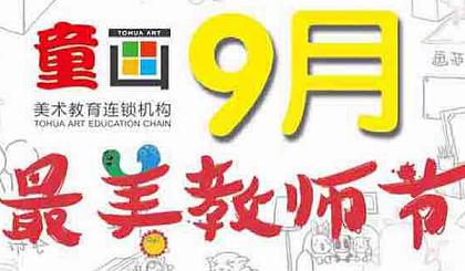 互动吧-童画美术最美教师节疯狂献礼50位!