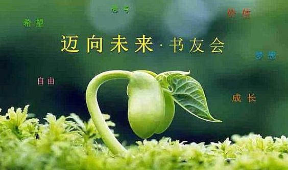 迈向未来 书友会(济南)第53期——《富爸爸 财务自由之路》