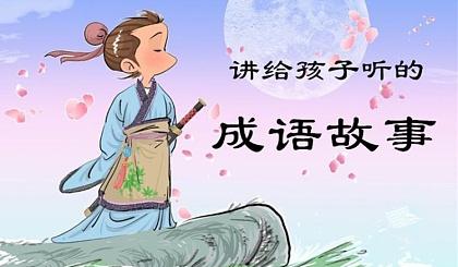 互动吧-讲给孩子听的200个中华成语故事