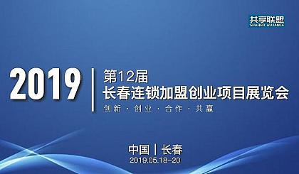 互动吧-2019长春第12届连锁加盟创业项目展览会