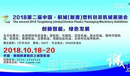 互动吧-2018第二届中国*桐城(新渡)塑料包装机械展销会