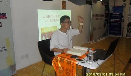 互动吧-明生传统文化公益讲座