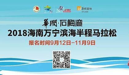 互动吧-临高跑团2018万宁石梅湾半马跑团争锋赛
