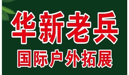 互动吧-10月1日—10月4日,红色之旅芷江行!