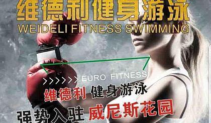 互动吧-维德利游泳健身创始会员火暴招募