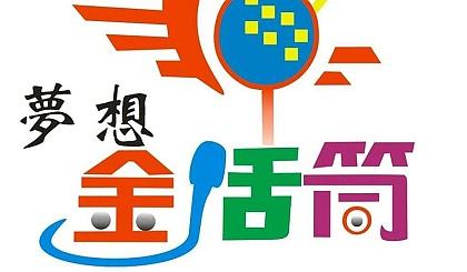互动吧-迎中秋庆国庆,梦想金话筒钜惠来袭。