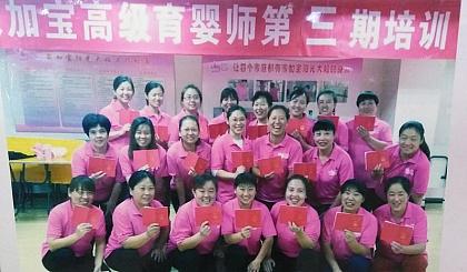 互动吧-家加宝阳光大姐免费培训育婴师保育员课程开始啦!