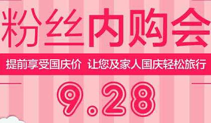 互动吧-国庆聚惠苏宁&9.28-9.30粉丝答谢会,已点燃达州人买买买