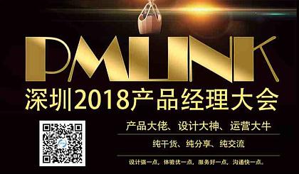 互动吧-PMLink深圳2018产品经理大会