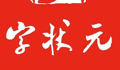 互动吧-井下【字状元练字】秋季免费学习一个月!(只收20元材料费)