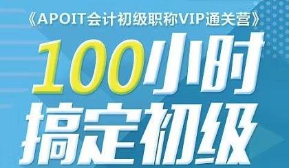 互动吧-《APOIT会计初级职称VIP通关营》--100小时搞定初级