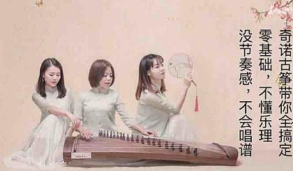互动吧-奇诺古筝第2期成人古筝公益班