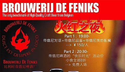 互动吧-比利时啤酒品鉴会Meeting De Feniks, the Craft Beer from Belgium