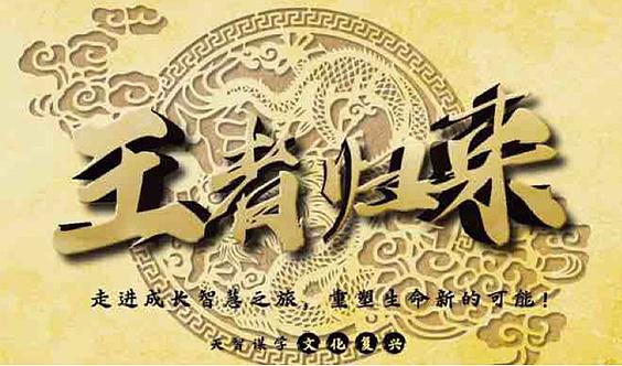 天智谋学精英班《帝商揭秘》12月27-29号杭州