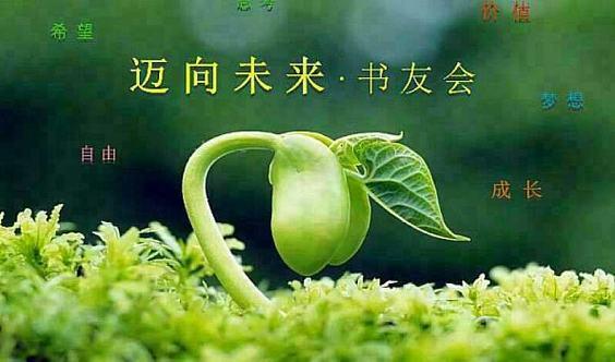 迈向未来书友会(杭州)第九期公益活动——《用爱去赢  向心领导力》
