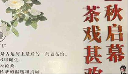 互动吧-重阳节!新一元茶楼聚华园感恩敬老活动!带上父母敬上一杯清茶!
