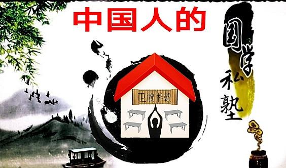 【浩润书院•正演私塾】国学&传统文化教育2020年周末/寒暑假参学手册