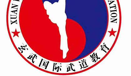 互动吧-玄武国际武道教育开业啦!