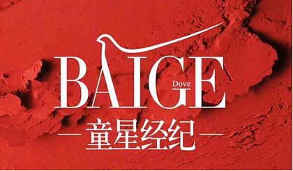 互动吧-BAIGE2019第四届国际少儿模特明星盛典 昆山赛区报名通道