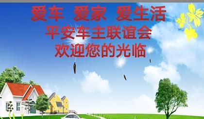 互动吧-东风雪铁龙&中国平安车友会