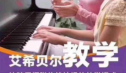 互动吧-钢琴声乐免费学