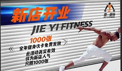 互动吧-响应全民健身,一千张健身全年次卡免费送!