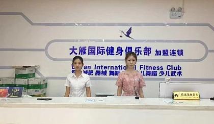 互动吧-大雁健身俱乐部店庆特大优惠