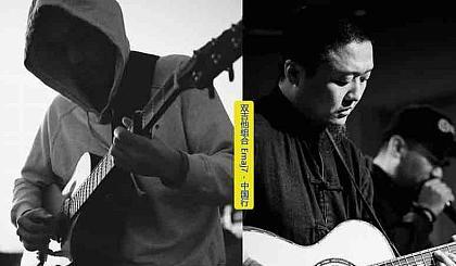 互动吧-【晚安中国】指弹大师柴海青、薛明路双吉他组合大同站