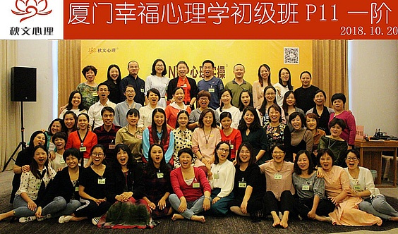 【NLP•幸福心理学预科班】能让人幸福的,是那颗向往美好的心!