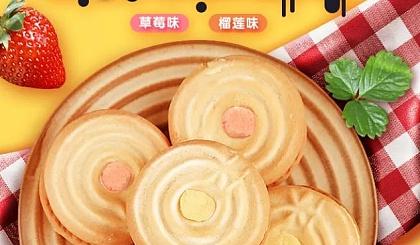 互动吧-福利团:河马莉泰国进口夹心曲奇饼干