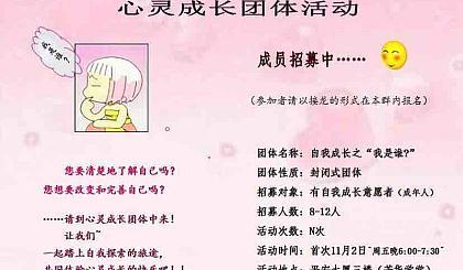 """互动吧-芳华学堂心理沙龙系列活动一:自我成长之""""我是谁"""""""