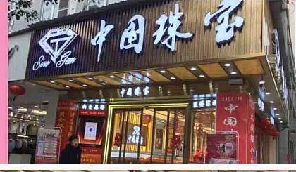 互动吧-赫章(烟草公司)中国珠宝,黄金貔貅11元购,1000份碗具拖鞋免费送