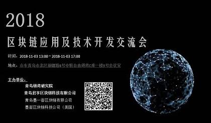 互动吧-2018区块链应用及技术开发交流会