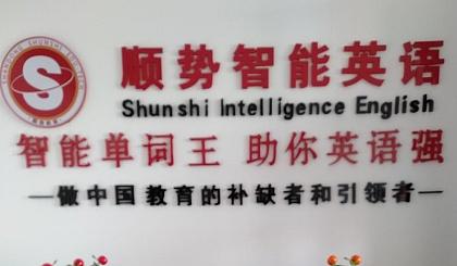 互动吧-智能英语报年课程送年课程