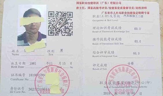 广东汽车维修工,电工技师考证免费入户