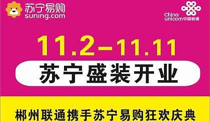 互动吧-郴州联通携手苏宁易购狂欢庆典