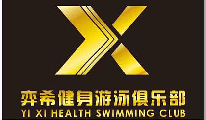 互动吧-弈希恒温游泳健身招募398名创始会员 前99名买一年送一年