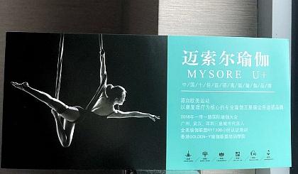 互动吧-迈索尔瑜伽双体验卡